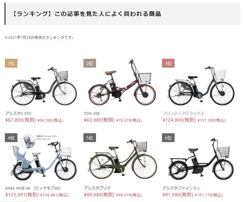 電動自転車の通販の人気は?