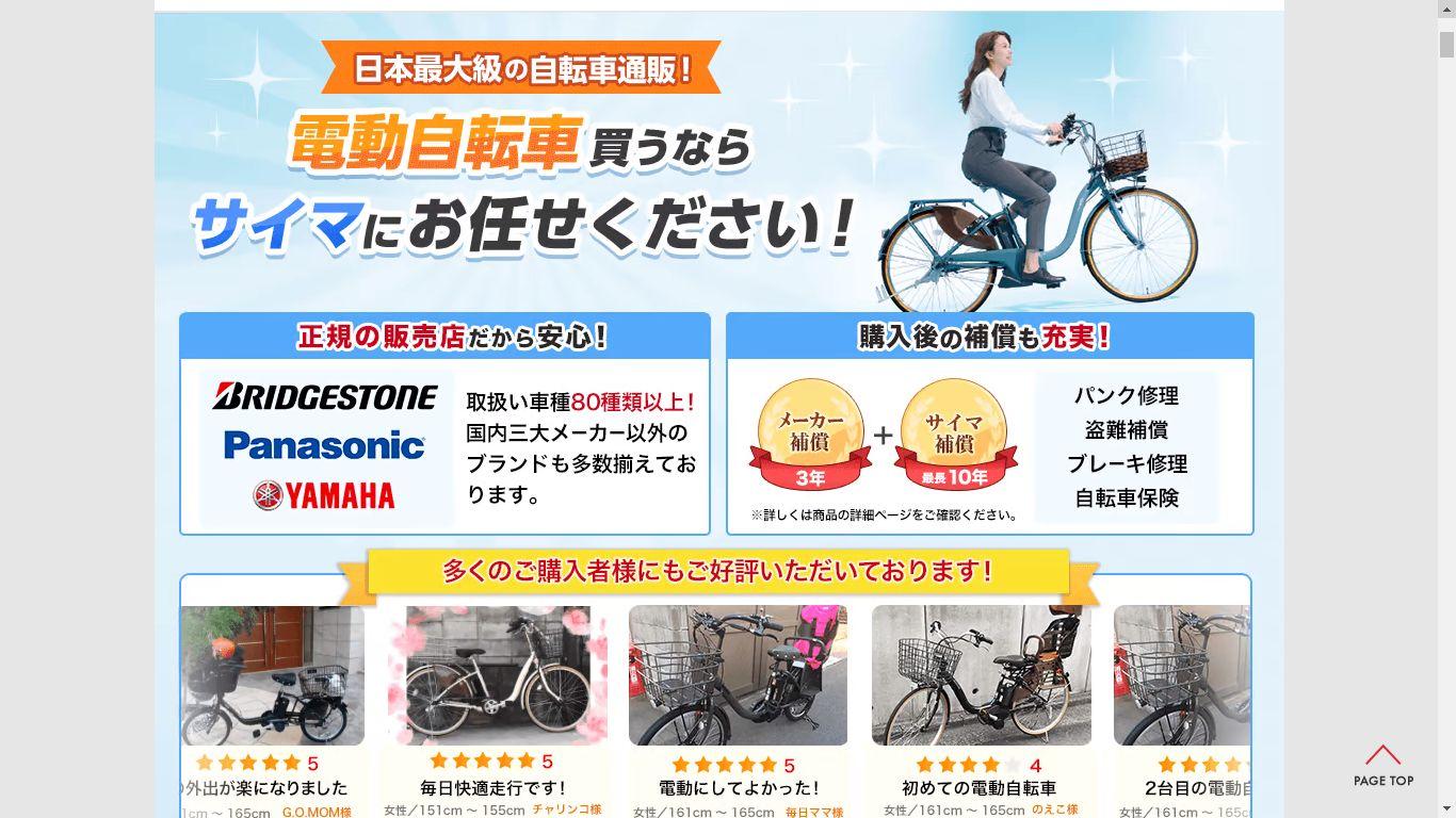 cyma-サイマで自転車の買い方